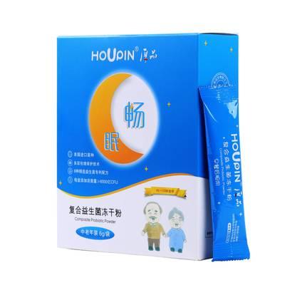 houpin益生菌大人儿童成人调理肠胃肠道复合益生元活菌冻干粉