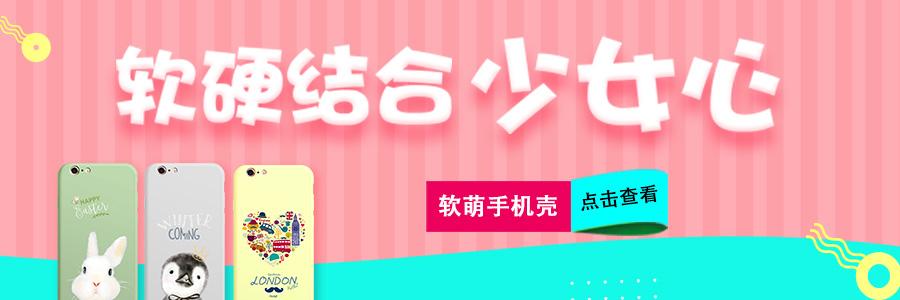 【少女心】超级适合夏天的高颜值手机壳合集