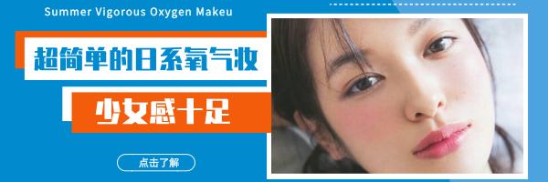 一款超简单的日系氧气妆,少女感十足