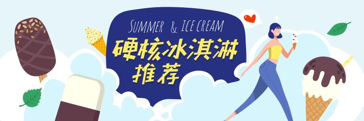 那些又紅又好吃的冰淇淋推薦,盤它就對了!