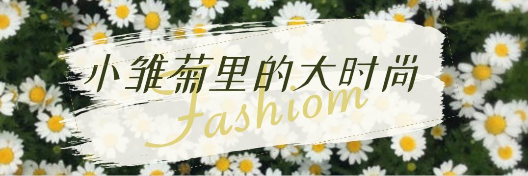 時髦之花小雛菊,承包你的整個夏日時尚!