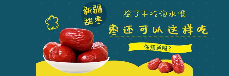 这样吃甜枣,美容养颜效果翻倍!