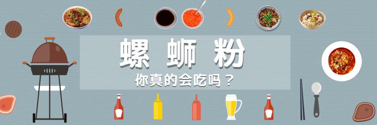 螺螄粉有什么魔力,讓6億中國人欲罷不能?