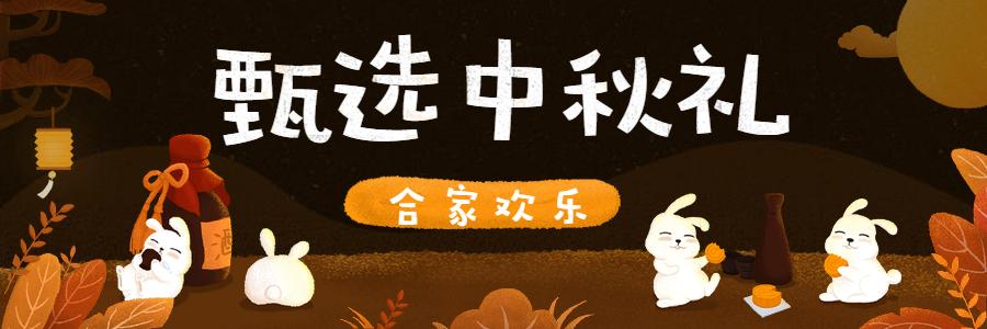 甄选中秋礼,2019最值得期待的月饼礼盒