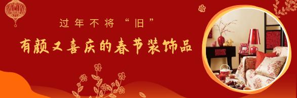 """过年不将""""旧"""",有颜又喜庆的春节装饰品"""