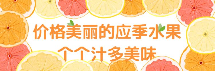 价格美丽的应季水果,个个汁多美味