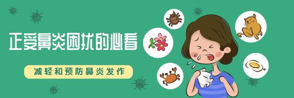 疫情期间犯鼻炎不能忽视,否则会有这些困扰