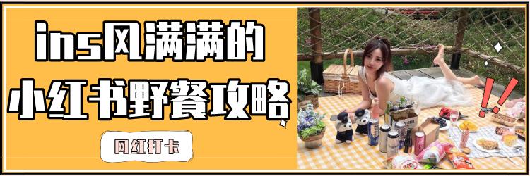 今年夏天,小紅書最in野餐攻略來啦~