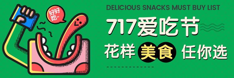 717愛吃節即將來襲,超多美食讓你吃過癮