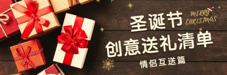 圣诞节好礼清单,get它,送礼再也不纠结
