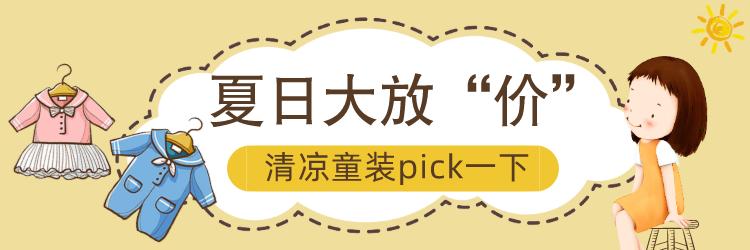 """夏日大放""""價"""",萌娃清涼童裝pick一下"""