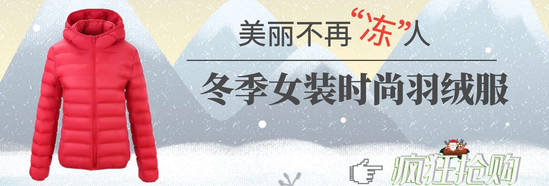 冬季女装时尚羽绒服,美丽不再冻人