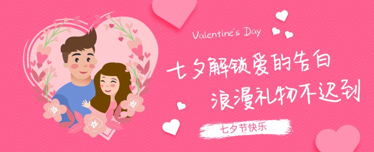 七夕·解锁爱的告白,浪漫礼物不迟到