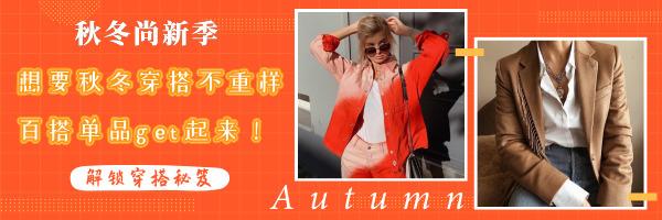 想要秋冬穿搭不重样,百搭单品get起来!