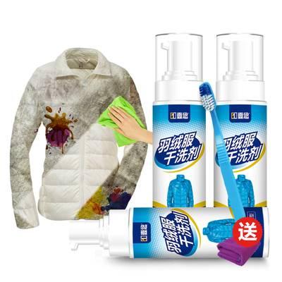 羽绒服干洗剂免水洗家用洗涤衣物清洗喷雾去污渍油渍衣服清洁神器