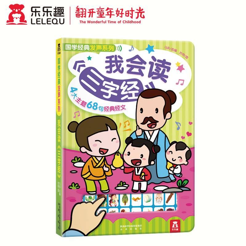【乐乐趣童书】我会读三字经 乐乐趣认知发声书-0-2-2-4岁-畅销精装礼品书-摁键读故事音乐亲子读物-童书 国学经典系玩具发声书