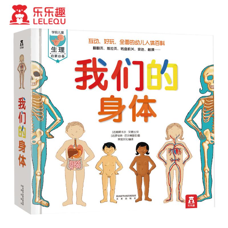 正版我们的身体儿童3d立体绘本 低幼科普翻翻洞洞书宝宝书籍0-3-4-6周岁身体互动趣味好玩的人体奥秘百科全书婴幼儿学前