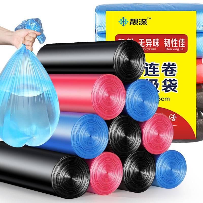 靓涤垃圾袋家用手提式加厚实惠装一次性黑色背心拉圾桶塑料袋大号