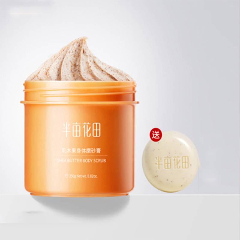 半亩花田身体磨砂膏乳木果全身去角质鸡皮肤去除疙瘩毛囊小黄罐女