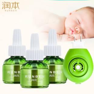 润本电热蚊香液无味婴儿孕妇电蚊香器家用插电式驱蚊水灭蚊补充液