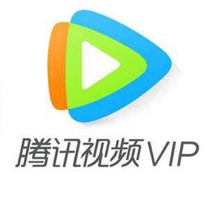 騰訊視頻VIP會員12個月年卡