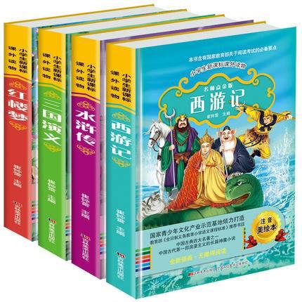 四大名著全套原著正版小学生注音版西游记三四五六年级3-4-5必读课外书籍6-8-9-10-12岁红楼梦儿童读物故事书绘本