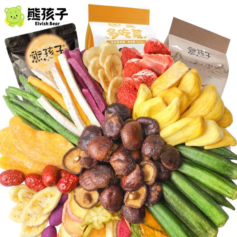 熊孩子脱水蔬菜干香菇秋葵干脆片即食水果干果蔬脆混合装孕妇零食