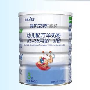 【双11预售】佳贝艾特荷兰婴儿羊奶粉3段悠装