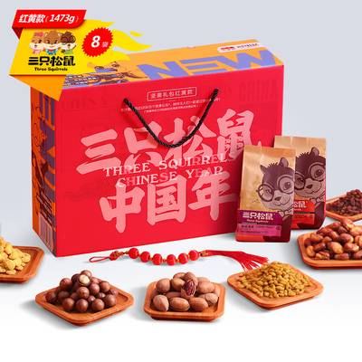 【三只松鼠_坚果大礼包1428g/7袋】每日坚果礼盒零食小吃干果送礼