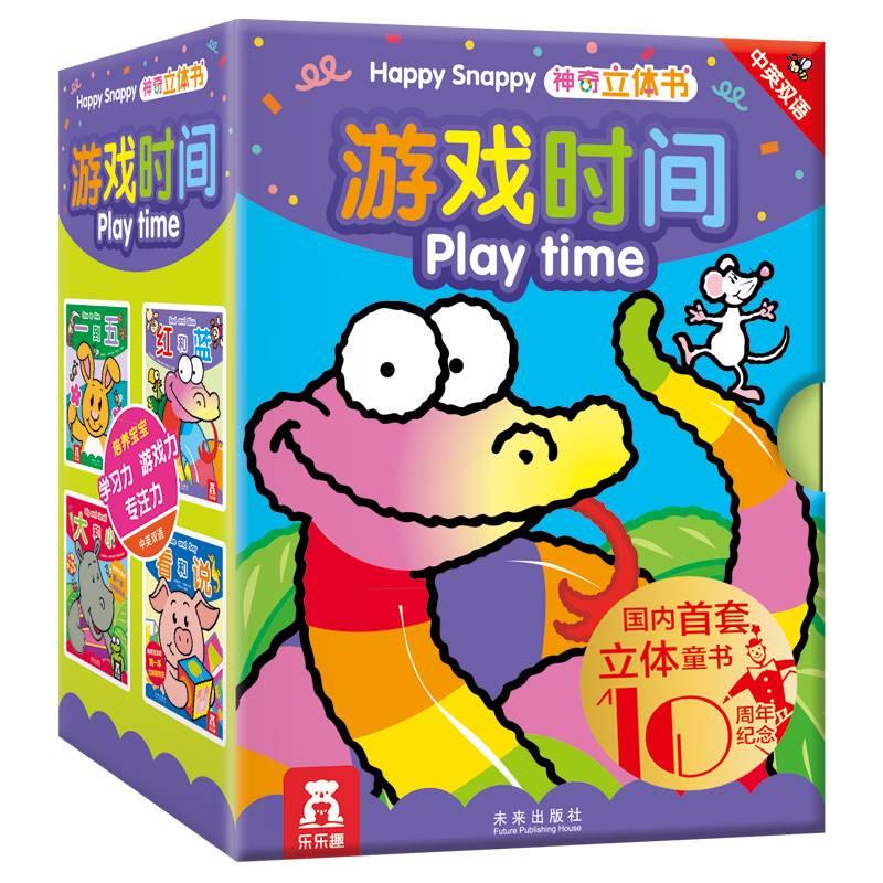 【乐乐趣旗舰店】游戏时间-4册--0-3岁-乐乐趣神奇立体书-启蒙认知-中英双语-低幼儿童双语读物-儿童读物-3D立体畅