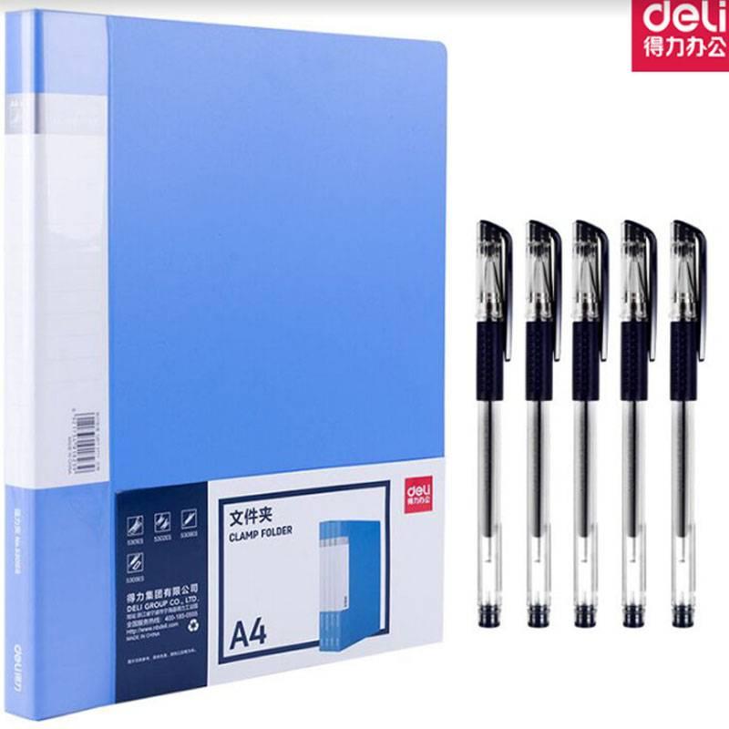 【得力】蓝色文件夹+5支中性笔
