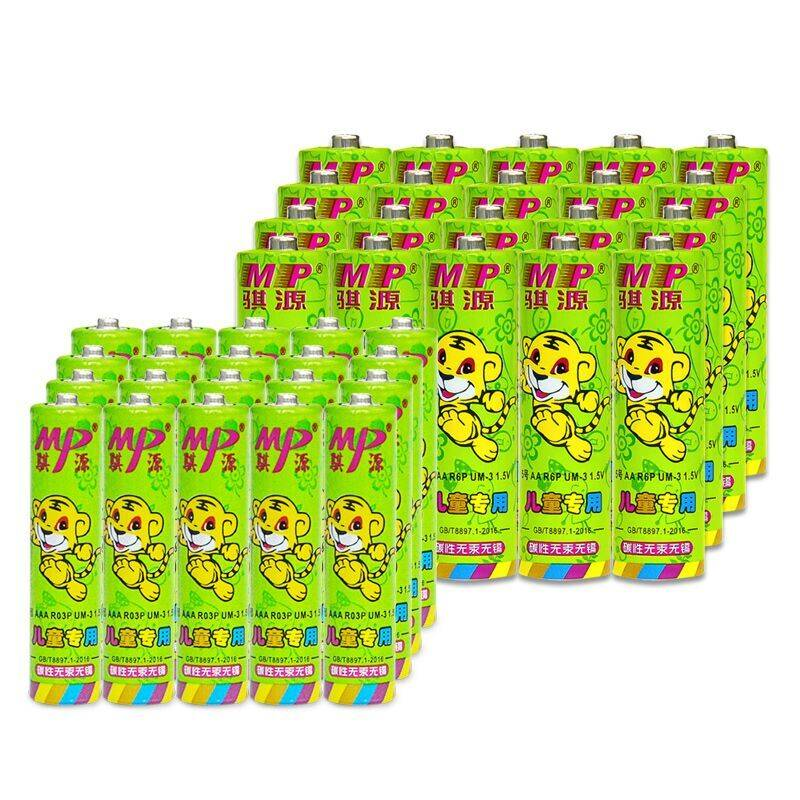 mp骐源碳性干电池7号20粒+5号20节五号七号儿童玩具正品电池批发