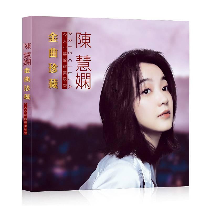 正版陈慧娴cd专辑千千阙歌粤语经典老歌珍藏歌曲汽车载cd碟片光盘