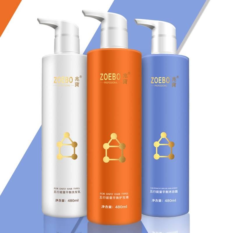 ZOEBO/兆宝五行能量洗发水护发素护套装控油去屑持久留香男女正品