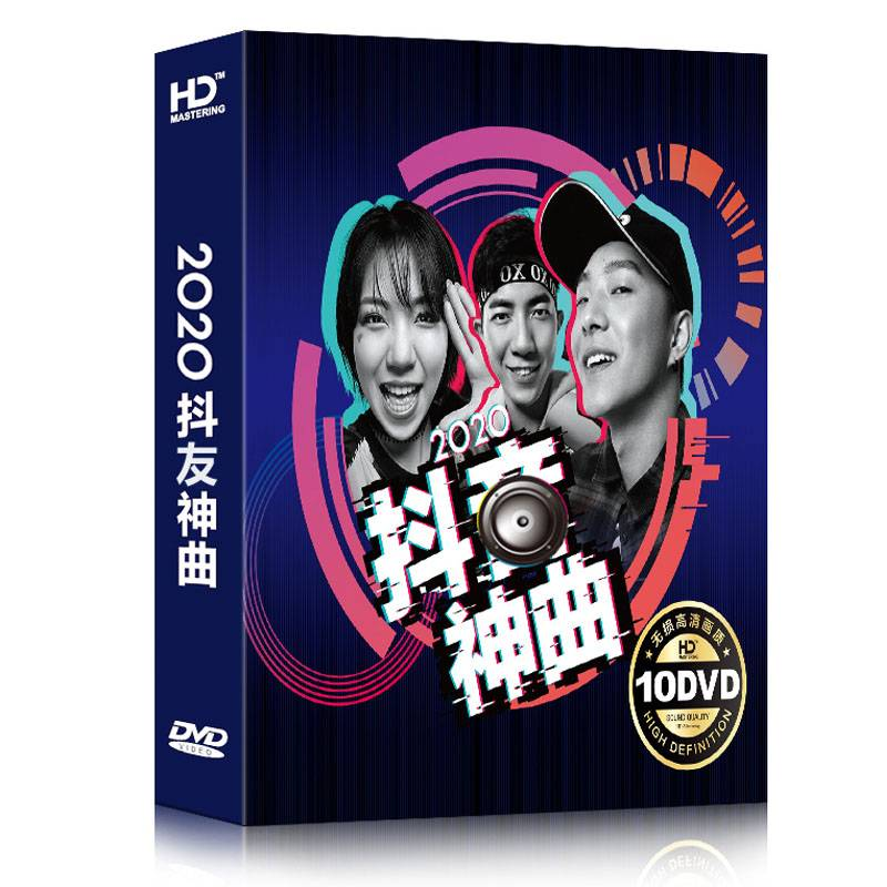 正版汽车载DVD碟片2020流行新歌音乐歌曲光盘高清MV视频光碟 非cd