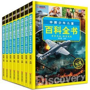 儿童百科全书注音彩图版全8册
