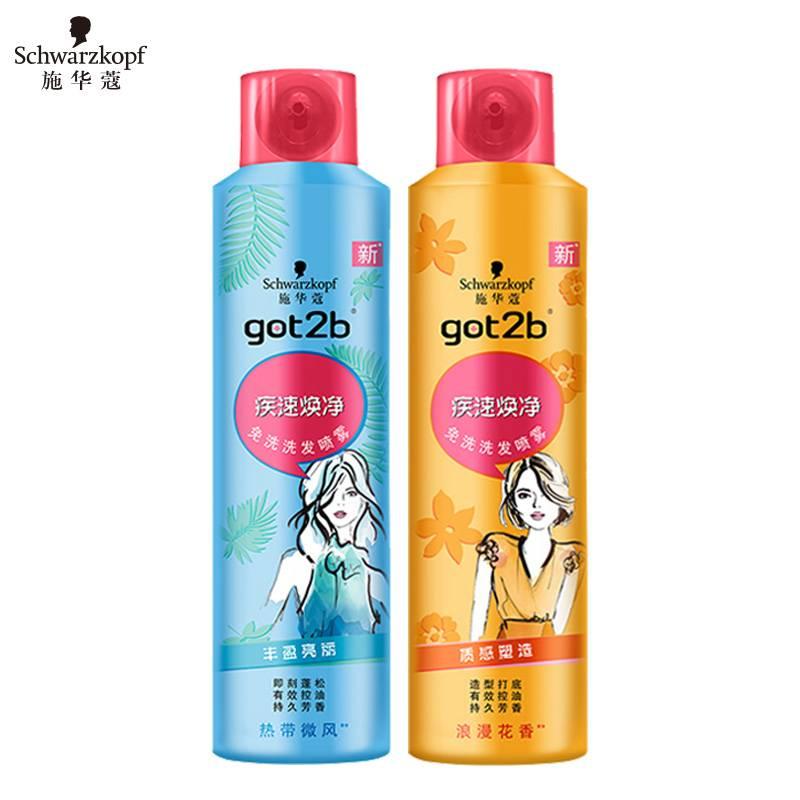 德国施华蔻疾速两支免洗遮异味去油脂喷雾男女头发有效控油组合装