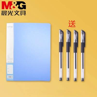 ¥1.90 【晨光】蓝色文件夹+4支中性笔