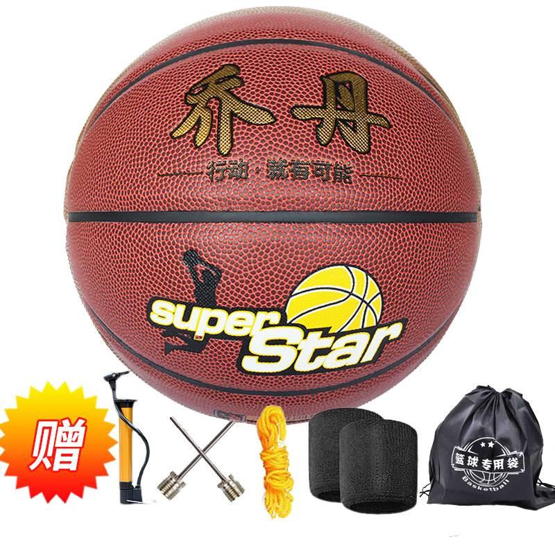 正品乔丹篮球 七7号大高初中小学生比赛标准耐磨室内外水泥地耐磨