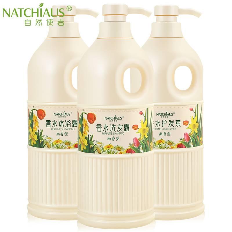 自然使者香水洗发水沐浴露乳护发素2000ML持久留香男女士家庭套装