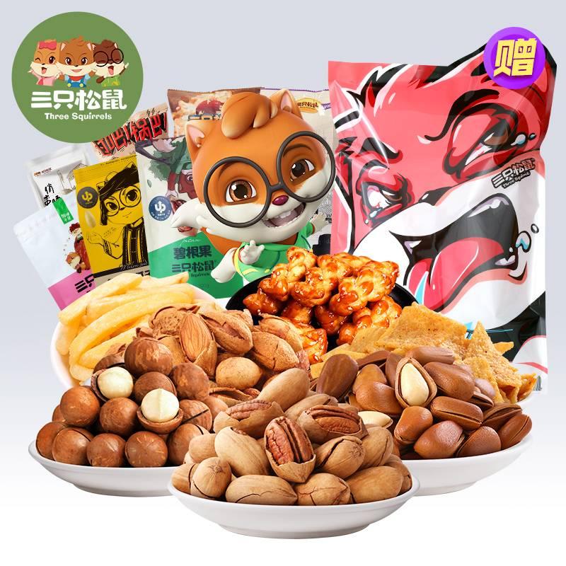 【三只松鼠_零食大礼包】网红爆款坚果休闲小吃饼干散装食品一箱