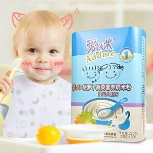婴幼儿奶米粉宝宝米糊辅食