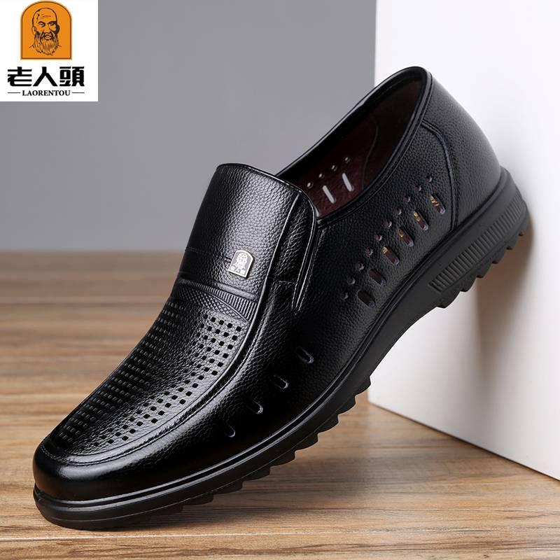 老人头皮鞋男真皮软底防滑商务休闲正装皮鞋加绒中老年爸爸皮鞋子