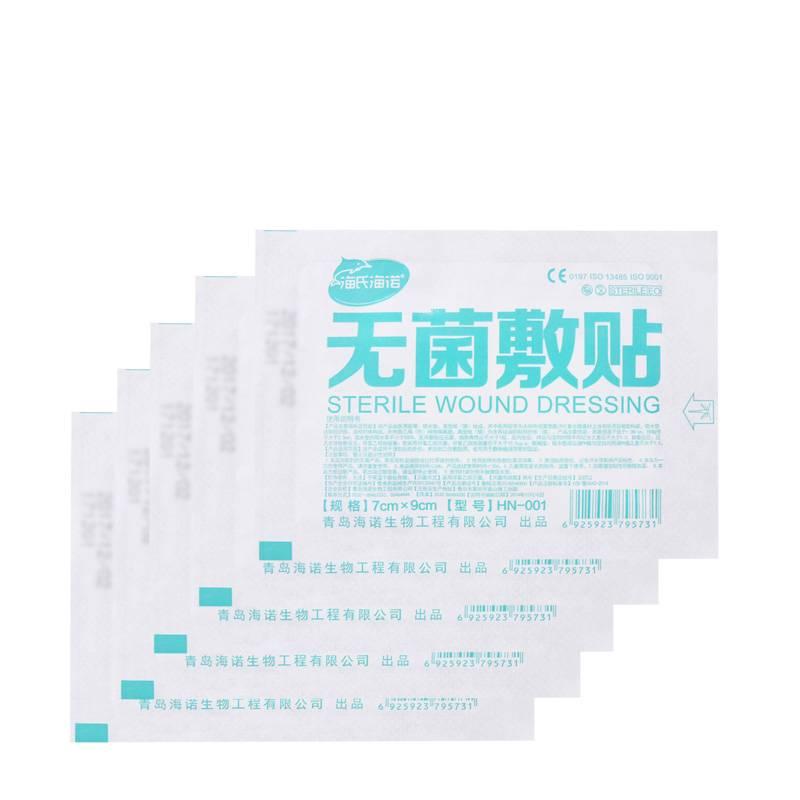 海氏海诺医用大号无菌敷贴一次性自粘创可贴接触性创面伤口敷料贴