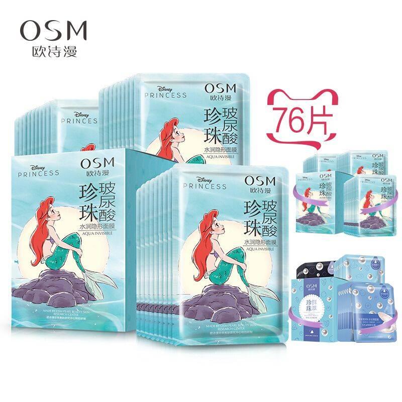 【双11预售*抢先付定】欧诗漫小美人鱼定制款面膜礼盒玻尿酸