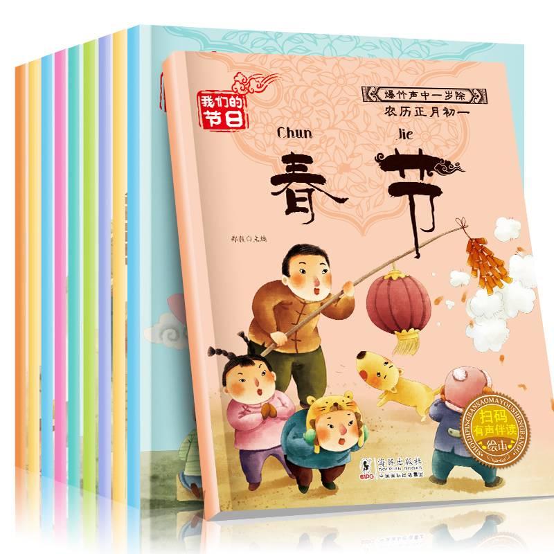 关于中秋节的故事绘本10册 中国传统节日传说绘画故事书3-6岁绘本幼儿亲子阅读适合三岁宝宝看的绘本 幼儿园启蒙早教书1-2-3-4书籍