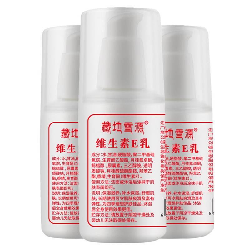维生素E乳膏护肤保湿滋润面霜身体乳滋润补水面部ve乳液