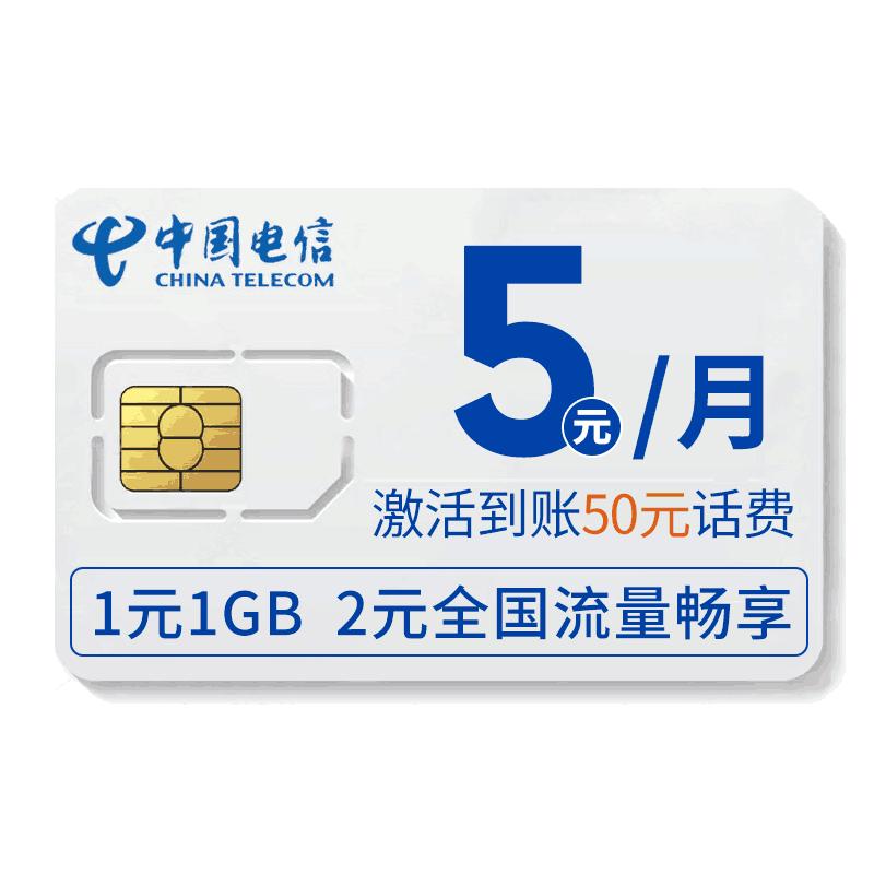 电信4g纯流量上网卡无限卡手机号码电话卡移动手机大王卡全国通用