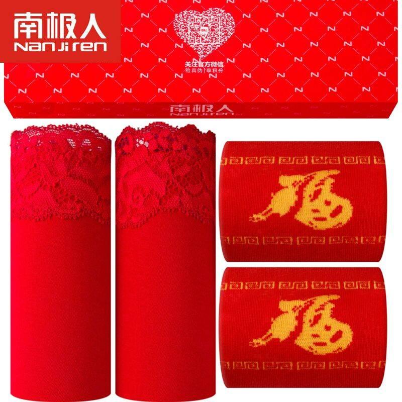 南极人女士大红色秋衣秋裤婚庆本命年中国红保暖内衣内裤袜子套装