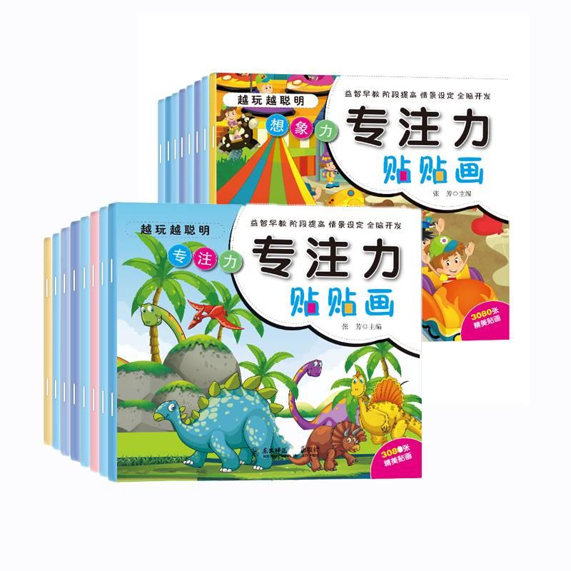 动脑贴贴画0-2-3-4-5-6岁幼儿童贴纸书粘贴贴纸宝宝卡通益智玩具